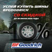 Скидка 10% на летние шины BFGoodrich