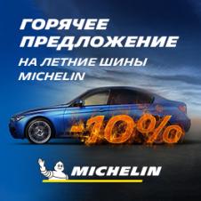 Скидка 10% на летние шины MICHELIN