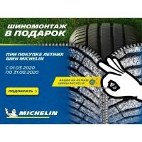 Шиномонтаж в подарок при покупке шин Michelin